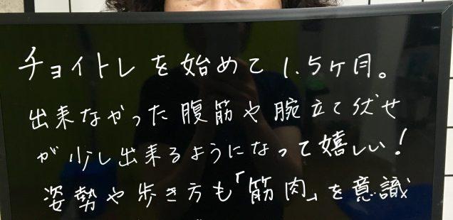 「ちょいトレ」メンバー 募集中!