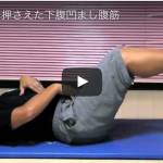 自宅でできる姿勢改善体操 | 下腹部を凹ます腹筋