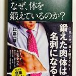 5/19ダイエットセミナー in 札幌