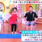 札幌スポーツクラブ休館中のジムメンバー様に朗報?! | この時期に当店のパーソナルトレーニングを体験してみませんか?